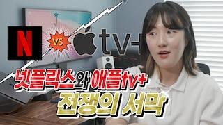 넷플릭스 공동창업자가 애플TV+ 서비스를 완전 비난한 이유