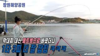 창원해양공원. 페트병낚시라고 아세요?ㅋㅋ생활찌낚시의 꿀팁 알려드릴께요!! 바다 찌낚시 sea fishing aing2  [여자 낚시꾼 아잉2]