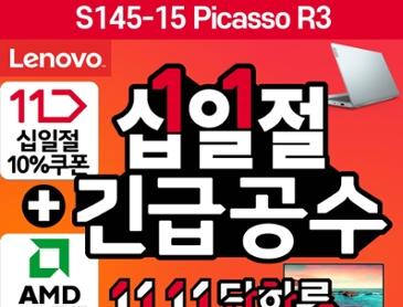 [십일절 11/11 긴급공수]레노버 S145-R3 마지막 초특가 29만원 추가할인 10%+10%!! 갓성비