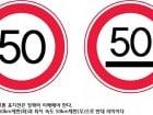 교통 생태계 속의 교통 표지판 디자인