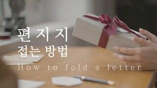 고마움과 응원을 담아, 편지지 접는 방법 / How to fold a letter