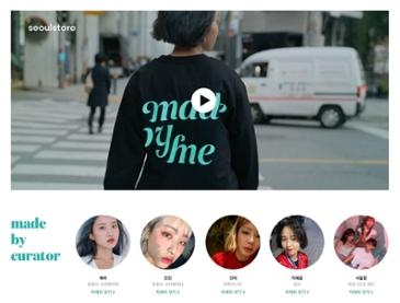 서울스토어, 청춘세대를 위한 #madebyme' 캠페인 전개