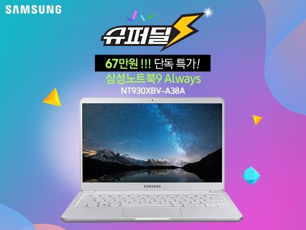 [67만원 / 역대급 할인] 삼성노트북9 Always NT930XBV-A38A 지마켓 슈퍼딜 27% 한정 특가