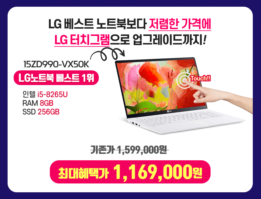 [G마켓] LG 그램15 빅스마일데이 특가! 43만원 할인