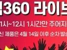 [11번가] 30대 한정 LG그램360 최대혜택가 LIVE 방송 실시!