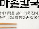 [군산맛집] 산북동 엄마손칼국수 5인분 (7,790/무료배송)