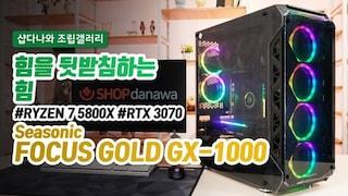 힘을 뒷받침하는 힘 - 시소닉 FOCUS GOLD GX-1000 Full Modular