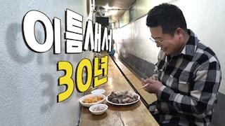 사람 한 명 겨우 지나가는 틈새 국밥집