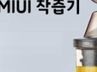 샤오미 MIUI 착즙기 녹즙기 원액기 믹서기 JE-B03B 골드/레드 (60,910원/무료배송)