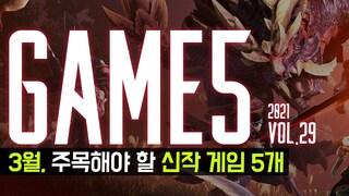 GAME 5 / 3월, 주목해야 할 신작 게임 5개 : 이번달도..  2021.3 Vol.29