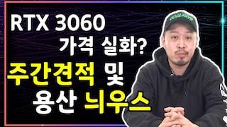 [21년 3월 첫째주 주간견적] RTX 3060 특가 상황, 인텔 11세대 출시?