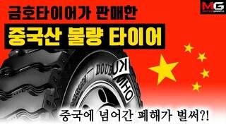 금호타이어에서 중국산 타이어를 판다고? 근데 벌써부터 품질 불량 리콜!(중국에 넘어간 폐해가 벌써?!, 더블스타, 불량 타이어 리콜, 지금은 상용차 앞으로는 승용차까지?)