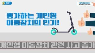 [교육] 개인형 이동수단에 대한 법령 및 이용 가이드 | 퍼스널 모빌리티 2021 법률 | 한국스마트이모빌리티 협회 제작 (11분)
