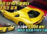 [영상] 페라리 최강의 PHEV 스파이더, SF90 스파이더 국내 최초 공개