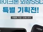 [인터파크] 최대 35%할인~! 마이크론 SSD 특별 기획전!