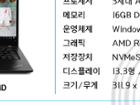 ★컴퓨존 Lenovo Thinkpad X13 특별 기획전 ★ 최대 6만원 할인에 30만원 상당 사은품 혜택까지