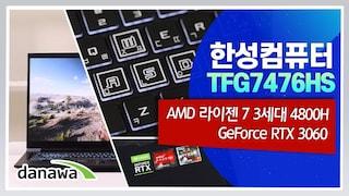 게이밍 노트북은 한성으로 대동단결! / 한성컴퓨터 TFG7476HS 노트북 리뷰 [노리다]