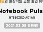 [스피드썬] 지마켓 슈퍼딜 삼성 노트북 플러스2 미스틱그레이 특별한사은품까지 NT550XDZ-AD1AG