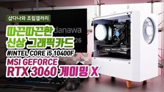 따끈따끈한 신상 그래픽카드 - MSI 지포스 RTX 3060 게이밍 X D6 12GB 트윈프로져8