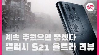 갤럭시 S21 울트라 리뷰: 계속 추웠으면 좋겠다 [4K]