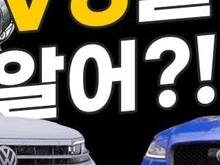 전기차가 유행이길래 8기통을 시승해봤습니다! F페이스 SVR vs 투아렉 V8 TDI