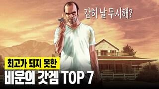 최고가 되지 못한 비운의 갓겜 TOP 7 (※ 집마 추천 게임)