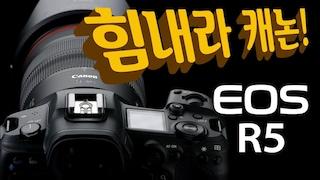 [힘내라 캐논!] 캐논의 520만원짜리 8K 미러리스 카메라 EOS R5 (첫인상편)