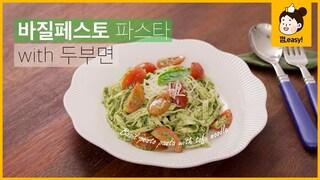 향긋한 봄을 닮은 파스타, 바질페스토 파스타 with 두부면 Basil pesto pasta with tofu noodle껌,easy Recipe [에브리맘]