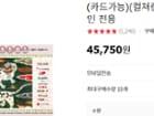 [G마켓] 컬쳐랜드 카드결제가능!! 5만원권 45,750원!! 8.5%특가