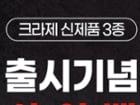 [크라제] 파스타함박4팩+미트칠리프라이즈1팩 (31,260원/무료배송)