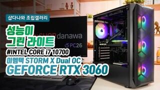 성능이 그린 라이트 - 이엠텍 지포스 RTX 3060 STORM X Dual OC
