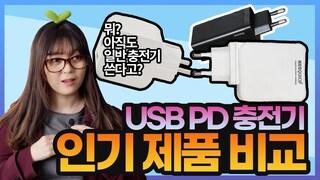 아직도 일반 충전기 쓰세요? / USB PD 충전기 추천! 인기 제품 비교[브로리퀘스트]