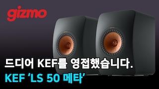 드디어 KEF를 영접했습니다. KEF 'LS50 메타' 리뷰