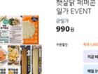 [티몬] 햇살닭 닭가슴살 핫바&소세지 990원 특가 (무료배송)