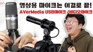 영상용 마이크는 이걸로 끝! AVerMedia 비디오마이크 / USB마이크