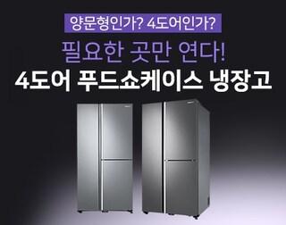 필요한 곳만 연다! 4도어 푸드쇼케이스 냉장고!