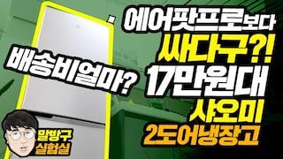 에어팟프로보다 싸다구?! 17만원대 샤오미 2도어 냉장고 배송비는 얼마야?!