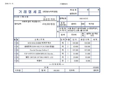 B450m 박격포 맥스 후기