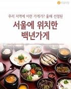 [혼족들 어서와!] 우리 지역에 이런 가게가? 올해 선정된 서울에 위치한 백년가게