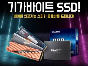 제이씨현시스템, 기가바이트 SSD 전 라인업 대상 이벤트 진행