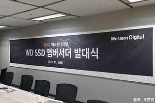 WDC 앰버서더 제6기 발대식 및 Western Digital WD BLACK 라인업 소개