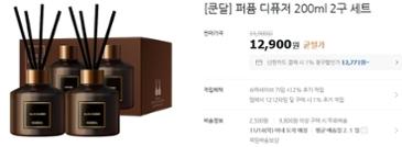 쿤달 퍼퓸 디퓨저 200ml 2개 12,900원 + 무배!