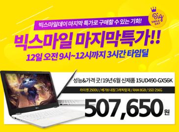 ★타임딜★ 옥션 15UD490-GX56K 갓성비 LG노트북 초특가