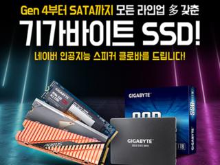 제이씨현, 기가바이트 SSD 구매자 대상 스피커 증정 행사