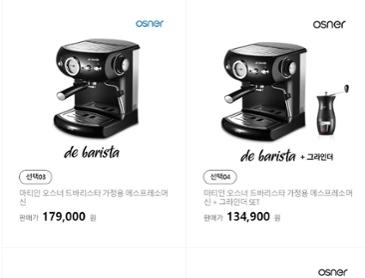 [H몰] 오스너 드바리스타 가정용 에스프레소 머신 (134,900/무배)