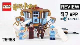 레고 해리포터 75958 보바통의 마차 호그와트 도착(Beauxbaton's Carriage Arrival at Hogwarts)리뷰_Review_레고매니아_LEGO Mania