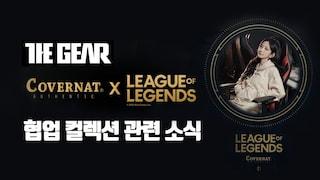 [THE GEAR 영상리뷰] LOL x Covernat 협업 컬렉션 관련 소식