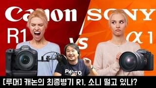 [루머] 캐논 EOS R1, 8500만화소, 20프레임 연사, 소니 a1 떨고 있나?