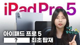아이패드 프로 5, 가격은 싸지고 성능은 좋아진다? [통통테크]