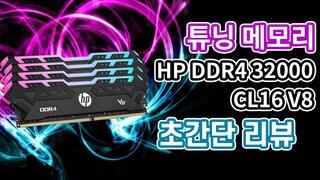 HP에서 메모리를 출시했다고?  HP DDR43200 cl16 V8 리뷰!!
